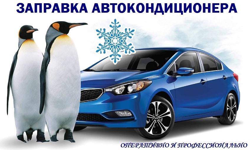Заправка автокондиционера в Донецке